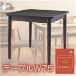【単品】テーブル 幅75cm ブラウン 天然木ロースタイルダイニング【Kukku】クック