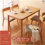 天然木ロースタイルダイニング 【Kukku】 クック 5点セット ブラウン