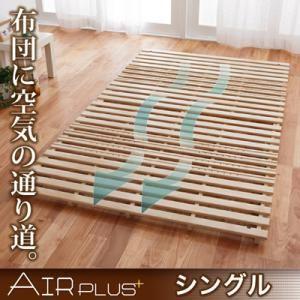 すのこベッド シングル【AIR PLUS】通気孔付きスタンド式すのこベッド【AIR PLUS】エアープラス - 拡大画像