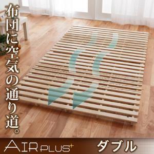 すのこベッド ダブル【AIR PLUS】通気孔付きスタンド式すのこベッド【AIR PLUS】エアープラスの詳細を見る