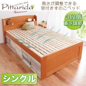 すのこベッド シングル【pittarida】高さが調整出来る宮付きすのこベッド【pittarida】ピッタリダ - 拡大画像