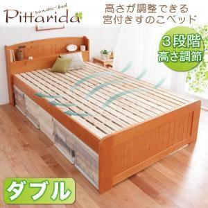 すのこベッド ダブル【pittarida】高さが調整出来る宮付きすのこベッド【pittarida】ピッタリダの詳細を見る