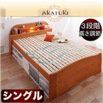 高さが調整出来る照明付きすのこベッド 【akatuki】 アカツキ シングル