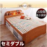 高さが調整出来る照明付きすのこベッド 【akatuki】 アカツキ セミダブル