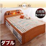 高さが調整出来る照明付きすのこベッド 【akatuki】 アカツキ ダブル