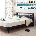 棚・コンセント付きデザインベッド 【Espa】 エスパ 【フレームのみ】 シングル ウェンジブラウン