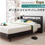棚・コンセント付きデザインベッド 【Espa】 エスパ 【ボンネルコイルマットレス付き】 シングル ナチュラル【送料無料】