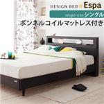 棚・コンセント付きデザインベッド 【Espa】 エスパ 【ボンネルコイルマットレス付き】 シングル ウェンジブラウン【送料無料】
