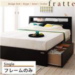 棚・コンセント付き収納ベッド 【Fratte】 フラッテ 【フレームのみ】 シングル ナチュラル【送料無料】