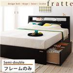 棚・コンセント付き収納ベッド 【Fratte】 フラッテ 【フレームのみ】 セミダブル ナチュラル【送料無料】