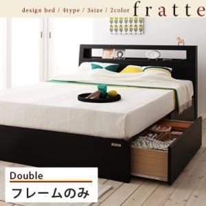収納ベッド ダブル【Fratte】【フレームのみ】 ウェンジブラウン 棚・コンセント付き収納ベッド【Fratte】フラッテの詳細を見る