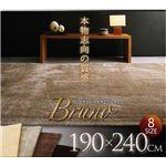 フェイクファーラグ 【Bruno】 ブルーノ 190×240 ダークブラウン【送料無料】