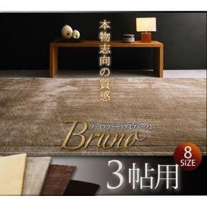 ラグマット 3帖用 ベージュ フェイクファーラグ【Bruno】ブルーノの詳細を見る