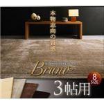 フェイクファーラグ 【Bruno】 ブルーノ 3帖用 ベージュ【送料無料】