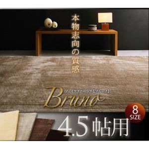 ラグマット 4.5帖用 ダークブラウン フェイクファーラグ【Bruno】ブルーノの詳細を見る