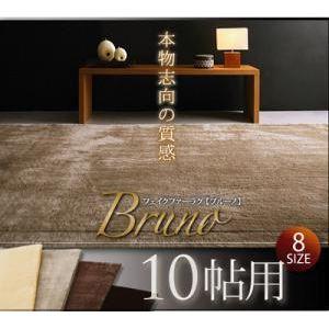 ラグマット 10帖用 ダークブラウン フェイクファーラグ【Bruno】ブルーノの詳細を見る
