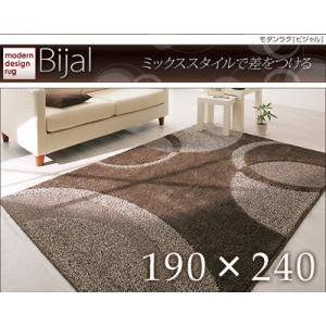 ラグマット 190×240cm ブラウン モダンラグ【Bijal】ビジャル - 拡大画像