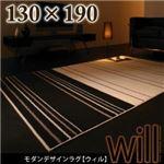 ラグマット ブラック 130×190 モダンデザインラグ【will】ウィル