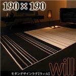 ラグマット ブラック 190×190 モダンデザインラグ【will】ウィル