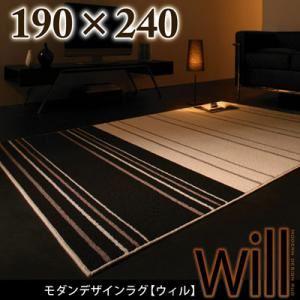 ラグマット ブラウン 190×240 モダンデザインラグ【will】ウィル - 拡大画像
