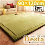 ラグマット 90×120cm 厚さ5mmタイプ【fiesta】グリーン マイクロファイバーラグ【fiesta】フィエスタ