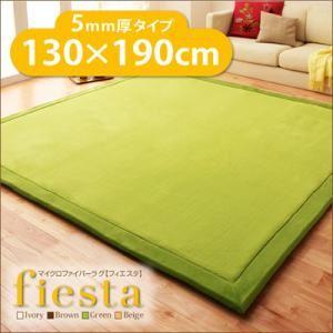 ラグマット 130×190cm 厚さ5mmタイプ【fiesta】アイボリー マイクロファイバーラグ【fiesta】フィエスタ