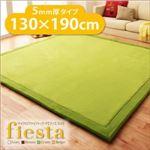 ラグマット 130×190cm 厚さ5mmタイプ【fiesta】グリーン マイクロファイバーラグ【fiesta】フィエスタ