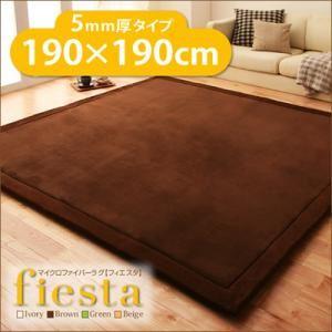 ラグマット 190×190cm 厚さ5mmタイプ【fiesta】ブラウン マイクロファイバーラグ【fiesta】フィエスタ