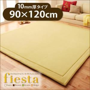 ラグマット 90×120cm 厚さ10mmタイプ【fiesta】アイボリー マイクロファイバーラグ【fiesta】フィエスタ