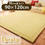 ラグマット 90×120cm 厚さ10mmタイプ【fiesta】グリーン マイクロファイバーラグ【fiesta】フィエスタ