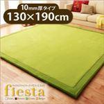 ラグマット 130×190cm 厚さ10mmタイプ【fiesta】グリーン マイクロファイバーラグ【fiesta】フィエスタ