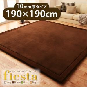 ラグマット 190×190cm 厚さ10mmタイプ【fiesta】ブラウン マイクロファイバーラグ【fiesta】フィエスタ