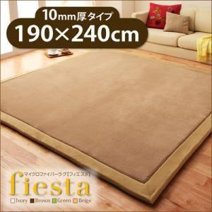 ラグマット 190×240cm 厚さ10mmタイプ【fiesta】アイボリー マイクロファイバーラグ【fiesta】フィエスタ