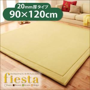 ラグマット 90×120cm 厚さ20mmタイプ【fiesta】アイボリー マイクロファイバーラグ【fiesta】フィエスタ