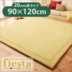 ラグマット 90×120cm 厚さ20mmタイプ【fiesta】グリーン マイクロファイバーラグ【fiesta】フィエスタ