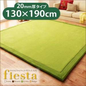 ラグマット 130×190cm 厚さ20mmタイプ【fiesta】グリーン マイクロファイバーラグ【fiesta】フィエスタ
