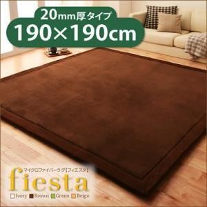 ラグマット 190×190cm 厚さ20mmタイプ【fiesta】アイボリー マイクロファイバーラグ【fiesta】フィエスタ