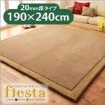 ラグマット【fiesta】グリーン 厚さ20mmタイプ190×240cm マイクロファイバーラグ【fiesta】フィエスタ 厚さ20mmタイプ