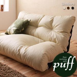 ソファー ブラック フロアリクライニングソファ【Puff】パフの写真1