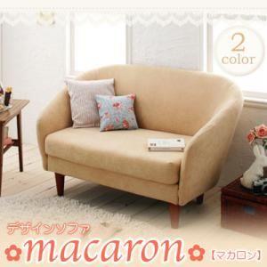ソファー ショコラブラウン デザインソファ【macaron】マカロンの詳細を見る