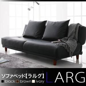 ソファーベッド ブラック ソファベッド 【LARG】 ラルグ - 拡大画像