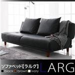 ソファベッド 【LARG】 ラルグ アイボリー