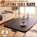 リフティングテーブル 【KATE】 ケイト ブラウン【送料無料】