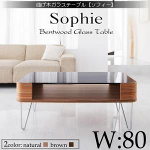 【単品】強化ガラステーブル 幅80cm ナチュラル 曲げ木強化ガラステーブル【Sophie】ソフィー - 拡大画像