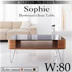 曲げ木ガラステーブル 【Sophie】 ソフィー W80 ブラウン【送料無料】