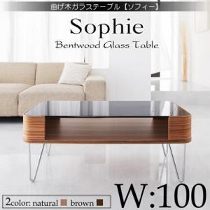 【単品】強化ガラステーブル 幅100cm ブラウン 曲げ木強化ガラステーブル【Sophie】ソフィー - 拡大画像