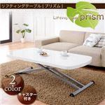 【単品】テーブル ホワイト リフティングテーブル【prism】プリズム