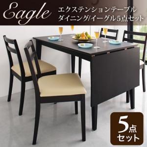 エクステンションテーブルダイニング 【Eagle】 イーグル Lサイズ 5点セット ダークブラウン
