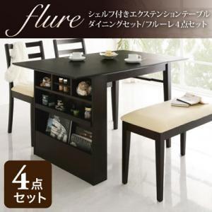 シェルフ付エクステンションテーブルダイニング【flure】フルーレ 4点セット (カラー:ダークブラウン)