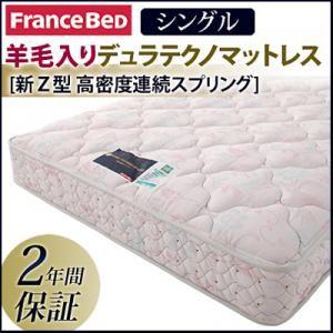 マットレス シングル フランスベッド 羊毛入りデュラテクノマットレス - 拡大画像